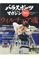 パラスポーツマガジン 障がい者スポーツ&ライフスタイルマガジン(1)