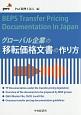 グローバル企業の移転価格文書の作り方