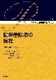 腸疾患診療の現在 プリンシプル消化器疾患の臨床2
