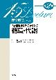 内部障害理学療法学 循環・代謝 理学療法テキスト 15レクチャーシリーズ