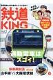 鉄道KING (2)