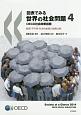 図表でみる世界の社会問題 貧困・不平等・社会的排除の国際比較 OECD社会政策指標(4)