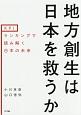 地方創生は日本を救うか KPIランキングで読み解く日本の未来