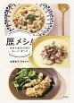 歴メシ!世界の歴史料理をおいしく食べる