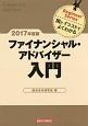 ファイナンシャル・アドバイザー入門 2017 Beginner Series