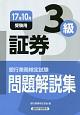 銀行業務検定試験 問題解説集 証券 3級 2017.10