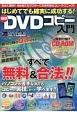 はじめてでも確実に成功する!最新DVDコピー入門 Windows10/8.1/8/7対応 すべて無料