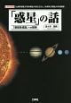 「惑星」の話 「惑星形成論」への招待