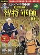 智将・軍師100 ビジュアルワイド図解・日本の歴史