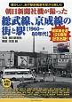 朝日新聞社機が撮った 総武線、京成線の街と駅 1960~80年代 懐かしい、あの駅前風景を空から楽しむ