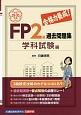 合格力養成! FP2級 過去問題集 学科試験編 平成29-30年