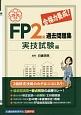 合格力養成! FP2級 過去問題集 実技試験編 平成29-30年