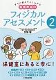 すぐに使えてよくわかる 養護教諭のフィジカルアセスメント (2)