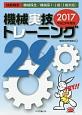機械実技トレーニング 平成29年 技能検定機械保全/機械系1・2級(3級対応)