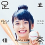 笑顔の作り方~キムチ~/ココロハレテ(BD付)