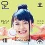 笑顔の作り方~キムチ~/ココロハレテ(通常盤)