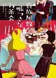 貴族屋敷の嘘つきなお茶会 英国少女探偵の事件簿2