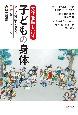 文化を映し出す 子どもの身体 文化人類学からみた日本とニュージーランドの幼児教育