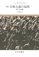 全体主義の起原<新版> 反ユダヤ主義(1)
