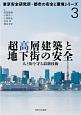 超高層建築と地下街の安全 東京安全研究所・都市の安全と環境シリーズ3 人と街を守る最新技術