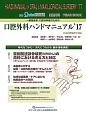 一般臨床家、口腔外科医のための口腔外科ハンドマニュアル 2017 口腔外科YEAR BOOK