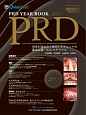 PRD YEAR BOOK 2017 世界が認めた「あの」テクニックの臨床応用・Newマ