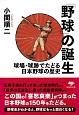 「野球」の誕生 球場・球跡でたどる日本野球の歴史
