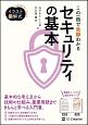この一冊で全部わかる 情報セキュリティの基本