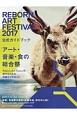 Reborn Art Festival 公式ガイドブック 2017 アート・音楽・食の総合祭