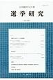選挙研究 33-1 日本選挙学会年報