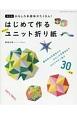 はじめて作るかんたんユニット折り紙<改訂版> おもしろ多面体がたくさん!