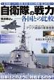 自衛隊の戦力-各国との比較 北朝鮮のミサイル開発と日本のBMD戦略を緊急特集!
