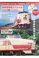国鉄型特急スペシャル みんなの鉄道DVD BOOKシリーズ 485系・特急「かもしか」の前面展望と路線の全音を