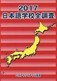 日本語学校全調査 2017