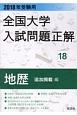 全国大学 入試問題正解 地歴 追加掲載編 2018 (18)