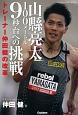 山縣亮太 100メートル9秒台への挑戦 トレーナー仲田健の改革