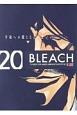 BLEACH 千年血戦篇1 因果 (20)