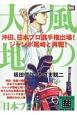 風の大地 エバーグリーンシリーズ 日本プロ1