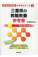 三重県の教職教養 参考書 2019 教員採用試験参考書シリーズ1
