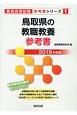 鳥取県の教職教養 参考書 2019 教員採用試験「参考書」シリーズ