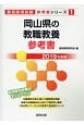 岡山県の教職教養 参考書 2019 教員採用試験参考書シリーズ1