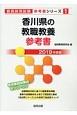 香川県の教職教養 参考書 2019 教員採用試験参考書シリーズ1