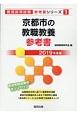 京都市の教職教養 参考書 2019 教員採用試験参考書シリーズ1