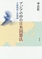 アジアの中の日本国憲法 日韓関係と改憲論