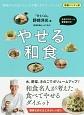 やせる和食 野崎さんのおいしいかさ増しダイエットレシピ<増補ハンディ版>