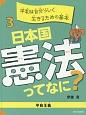 日本国憲法ってなに? 平和は自分らしく生きるための基本【平和主義】 (3)