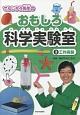 でんじろう先生のおもしろ科学実験室 工作実験 (3)