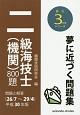 二級海技士(機関)800題 問題と解答 26/7~29/4 最近3か年シリーズ 平成30年