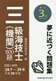 三級海技士(機関)800題 問題と解答 26/7~29/4 最近3か年シリーズ 平成30年