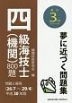 四級海技士(機関)800題 問題と解答 26/7~29/4 最近3か年シリーズ 平成30年